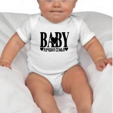 """Baby лучшая семья"" bērnu bodijs ar termoapdruku"