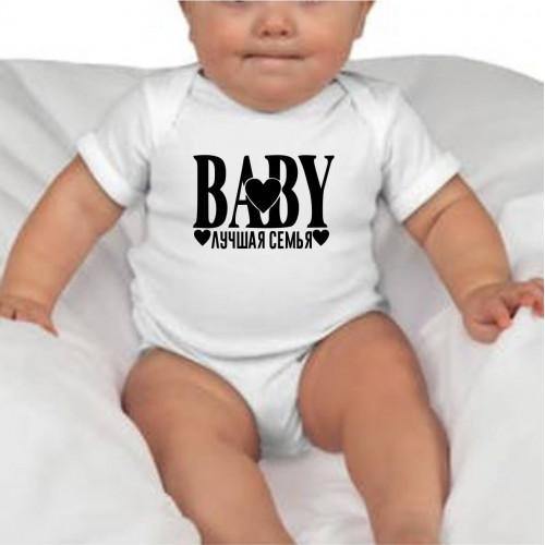 """""""Baby - лучшая семья"""" Боди для младенца"""