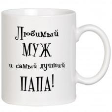 """Krūze """"Любимый МУЖ и самый любимый ПАПА"""""""