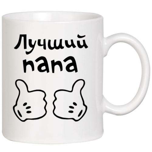 """""""Лучший папа"""" Krūze 330 ml"""
