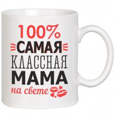 "Krūze ""100% Самая Классная Мама на Свете"""