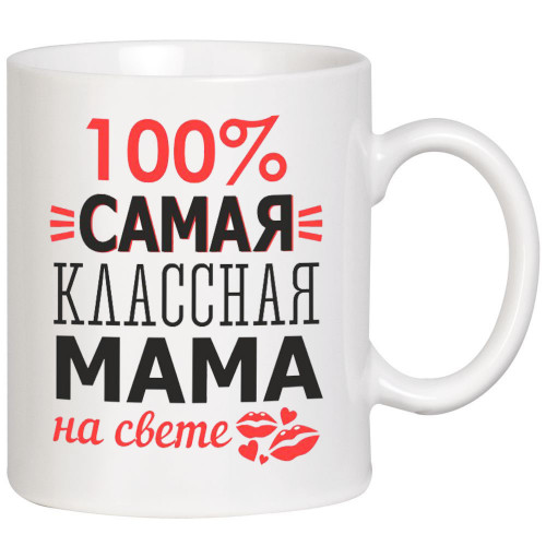 """""""100% самая классная мама"""" Кружка"""