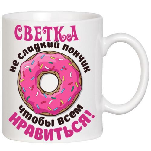 """""""... не сладкий пончик'' Krūze ar Jūsu foto"""