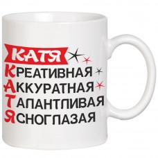 """Krūze """"Катя"""""""