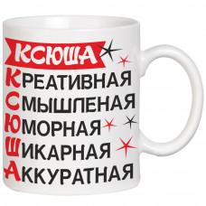 """Krūze """"Ксюша"""""""