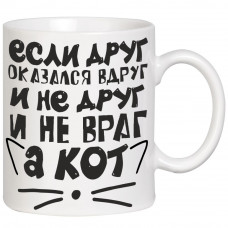 """Krūze """"Если Друг Оказался Вдруг и не Друг и не Враг а Кот"""""""