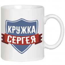 """Krūze """"Кружка Сергея (Jūsu vārds)"""""""