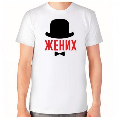 """""""Жених""""   Vīriešu T-krekls"""