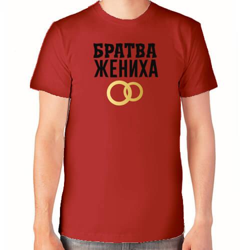 """""""Братва жениха""""   Vīriešu T-krekls"""