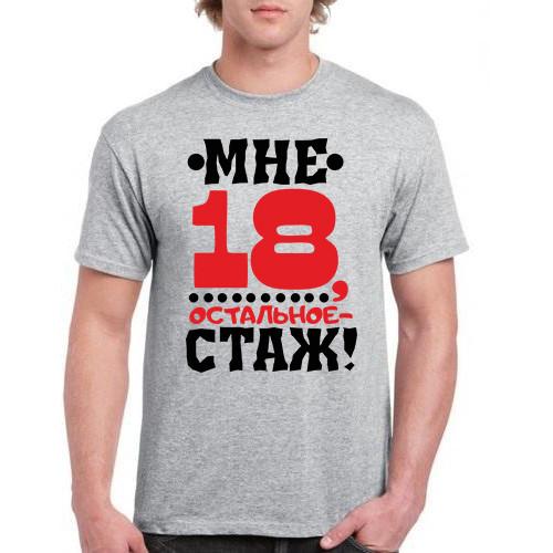 """""""Мне 18, остальное - стаж!"""" Футболка мужская"""