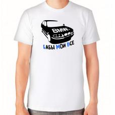 """""""BMW Бабы мои все"""" T-krekls vīriešu ar termoapdruku"""