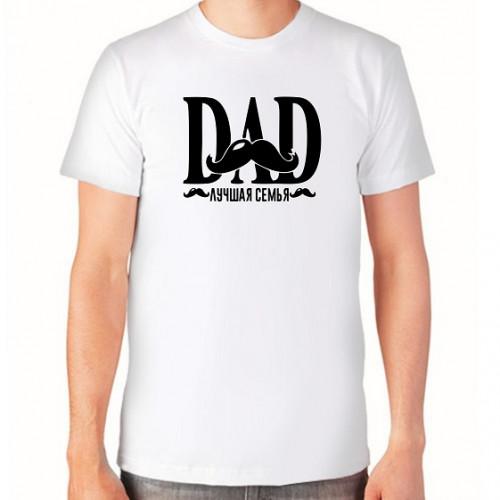 """""""Dad - лучшая семья"""" Футболка мужская"""