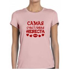 """Самая счастливая Невеста"" sieviešu T-krekls"
