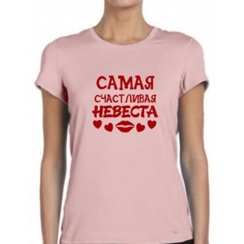 """""""Самая счастливая невеста"""" Футболка женская"""