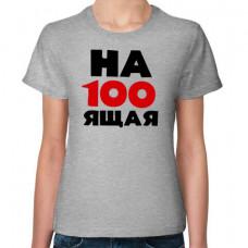 """""""На 100 ящая"""" sieviešu T-krekls"""