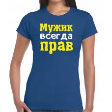 """""""Мужик всегда прав"""" sieviešu T-krekls"""