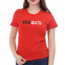 """""""#ЯЖМАТЬ"""" sieviešu T-krekls"""