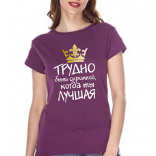 """Трудно быть скромной"" sieviešu T-krekls"
