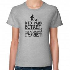 """""""Кто рано встает, тот с собакой гуляет!"""" sieviešu T-krekls"""