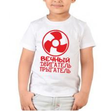 """""""Вечный двигатель прыгатель"""" T-krekls bērnu ar termoapdruku"""