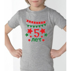 """5 лет"" T-krekls bērnu ar termoapdruku"