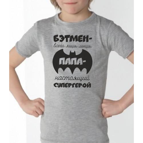 """""""Бэтмен - просто мышь, папа - супергерой 2"""" Футболка детская с термопечатью"""