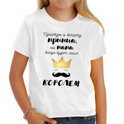 """""""Однажды я встречу принца, но папа всегда будет моим королем""""  Футболка детская с термопечатью"""