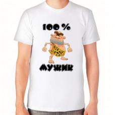 """""""100% Мужик"""" T-krekls vīriešu ar sublimācijas apdruku"""