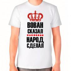 """""""Вован сказал"""" T-krekls vīriešu ar sublimācijas apdruku"""