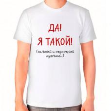 """""""Да! Я такой!"""" T-krekls vīriešu ar sublimācijas apdruku"""
