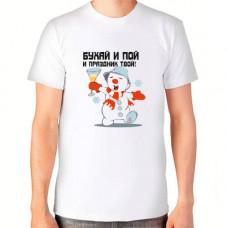"""""""Бухай и пой"""" T-krekls vīriešu ar sublimācijas apdruku"""
