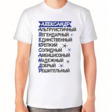 """""""Александр"""" T-krekls vīriešu ar sublimācijas apdruku"""