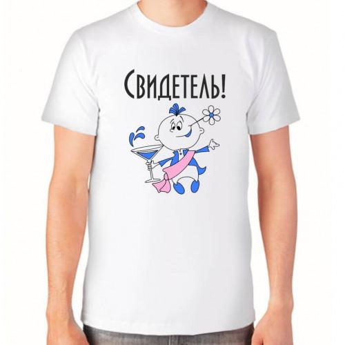 """""""Свидетель 2"""" Футболка мужская"""