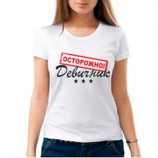 """""""Осторожно! Девичник"""" sieviešu T-krekls ar sublimācija apdruku"""