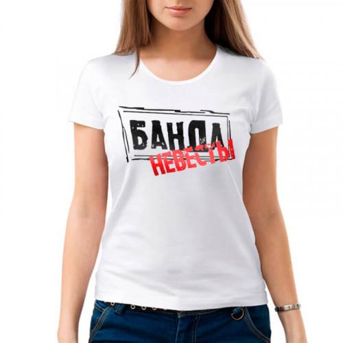 """Банда Невесты"" T-krekls sieviešu balts"