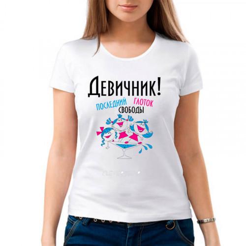 """""""Девичник"""" Футболка женская"""