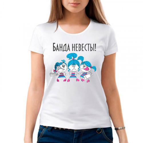 """Банда невесты 2"" T-krekls sieviešu balts"