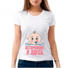 """""""Осторожно! Я здесь"""" sieviešu T-krekls ar sublimācija apdruku"""