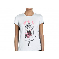 """""""Невеста"""" sieviešu T-krekls ar sublimācija apdruku"""