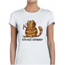 """""""Кто все скушал?"""" sieviešu T-krekls ar sublimācija apdruku"""