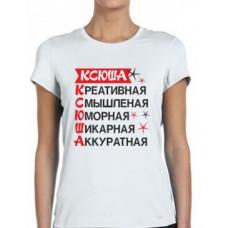 """""""Ксюша"""" sieviešu T-krekls ar sublimācija apdruku"""