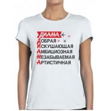 """""""Диана"""" sieviešu T-krekls ar sublimācija apdruku"""