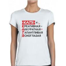 """""""Катя"""" sieviešu T-krekls ar sublimācija apdruku"""
