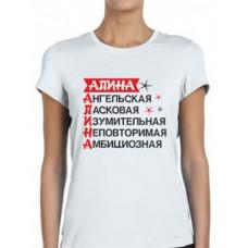 """""""Алина"""" sieviešu T-krekls ar sublimācija apdruku"""