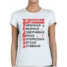 """""""Людмила"""" sieviešu T-krekls ar sublimācija apdruku"""
