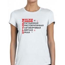 """""""Дарья"""" sieviešu T-krekls ar sublimācija apdruku"""
