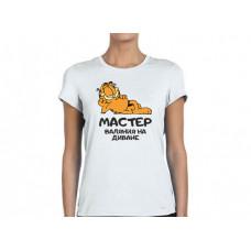"""""""Мастер валяния на диване"""" sieviešu T-krekls ar sublimācija apdruku"""