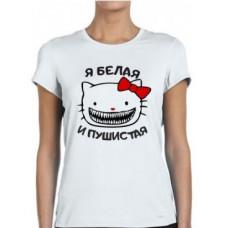 """""""Я белая и пушистая"""" sieviešu T-krekls ar sublimācija apdruku"""