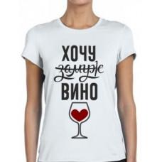 """""""Хочу вино"""" sieviešu T-krekls ar sublimācija apdruku"""
