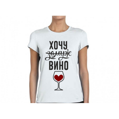 """Хочу (замуж) вино"" футболка женская"